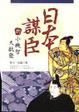 Cover of 日本謀臣的小機智大啟發