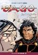 Cover of Dago Collezione Tuttocolore n. 22