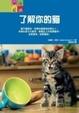Cover of 了解你的貓