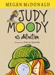 Cover of Judy Moody es detective