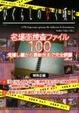 Cover of ひぐらしのなく頃に 名場面捜査ファイル100