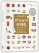 Cover of 世界起司輕圖鑑