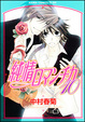 Cover of 純情ロマンチカ(10)