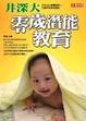 Cover of 井深大零歲潛能教育