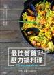 Cover of 最佳營養,快速上菜壓力鍋料理