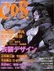 Cover of キャラクター・デザイン・バイブル