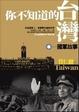 Cover of 你不知道的台灣
