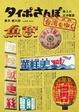 Cover of タイポさんぽ 台湾をゆく