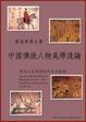 More about 中國傳統人物美學淺論