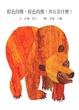 Cover of 棕色的熊、棕色的熊,你在看什麼?