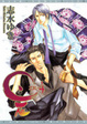 Cover of Ze Volume 4 (Yaoi)