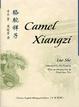 Cover of Camel Xiangzi 駱駝祥子