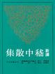 Cover of 新譯嵇中散集