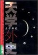 Cover of 天学外史