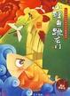 Cover of 小鲤鱼跳龙门/我最喜欢的经典传统故事精绘本