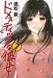 Cover of ドメスティックな彼女 7