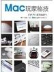 Cover of Mac玩家秘技