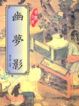 Cover of 幽夢影