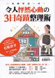 Cover of 令人怦然心動的3日奇蹟整理術!