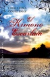 Cover of El kimono escarlata