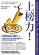 Cover of 上榜力!