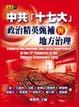 Cover of 中共「十七大」政治精英甄補與地方治理