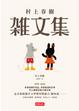 Cover of 村上春樹雜文集