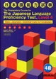 Cover of The preparatory course for the Japanese language proficiency test