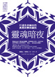 Cover of 靈魂暗夜