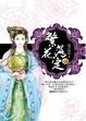Cover of 繁花落定(1)