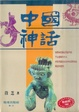 Cover of 中國神話