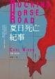 Cover of 夏日死亡紀事