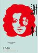 Cover of 謝利 cheri