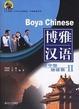 Cover of 博雅汉语