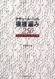 Cover of クチュール・ニット 模様編み250