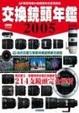 Cover of 2005交換鏡頭年鑑