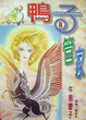 Cover of 鴨子管家 8