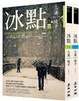 Cover of 冰點