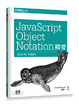 Cover of JavaScript Object Notation 精要