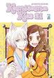Cover of Kamisama Kiss vol. 21