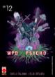 Cover of MPD Psycho vol. 12
