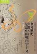 Cover of 中国现代思想中的唯科学主义