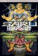 Cover of Saru vol. 2