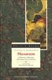 Cover of Musaeum