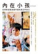 Cover of 內在小孩