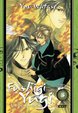 Cover of Fushigi Yugi. Edición Integral #3