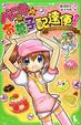 Cover of バニラのお菓子配達便!