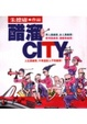 Cover of 醋溜City