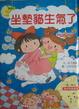 Cover of 精靈芭可(3)