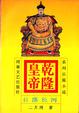 Cover of 乾隆皇帝